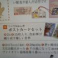 朝日新聞「ふれあい朝日」