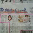 中日新聞恵峰ホームニュース