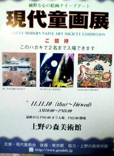 第37回現代童画展