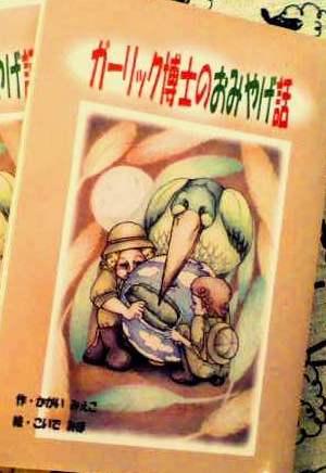 童話「ガーリック博士のおみやげ話」イラスト担当