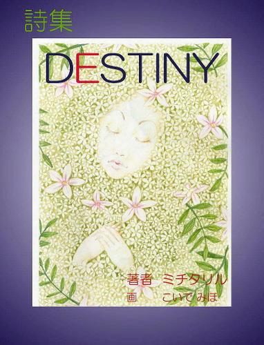 詩集「Destny」
