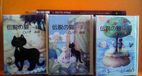 伝説の猫 1~3巻