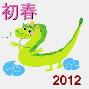 Cocolog_oekaki_2011_12_31_10_07